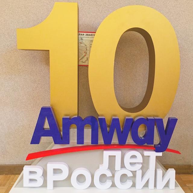 Амвэй. 10 лет в России!