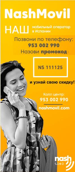 NashMovil